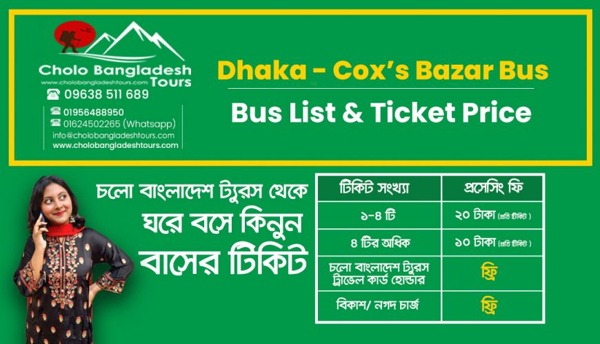 Dhaka to Cox's Bazar bus ticket price